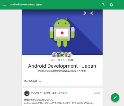 図3 日本のAndroid開発者のための公式コミュニティ