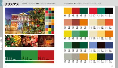 季節のキーワードイメージから導き出される配色イメージ。カラーコードがついているのですぐに知りたい色が具体的にわかります