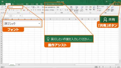 図1 Excel 2016の起動画面。以前のバージョンのExcelと似ているが操作アシストや「共有」ボタンなどが追加されている
