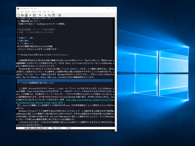 図 Windows 10で動作中のEmacs