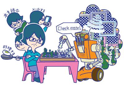 たくさんのコンピューターを使用したチェスロボットには勝てない。でもチェスしかできないロボットに比べて人間はいろいろできる