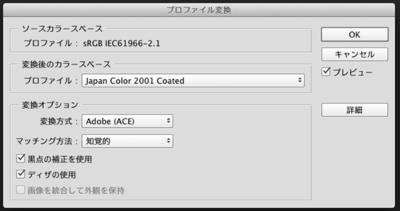③ プロファイルとは,カラースペースや出力デバイス(モニタやプリンタ)などの色の情報が書き込まれたファイル。画像に埋め込んで(セットにして)使ったり,変換時に設定したりして使う