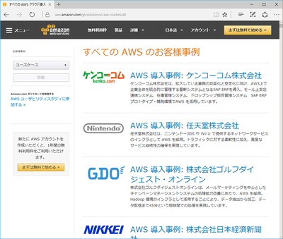 Amazon Web Servicesの導入事例