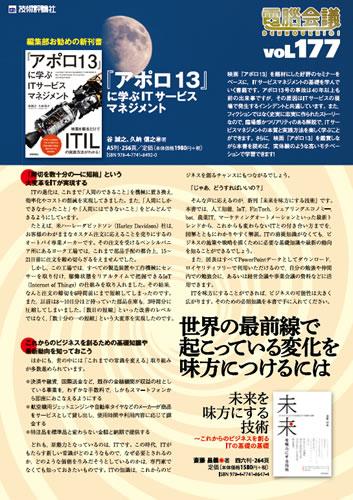 [表紙]電脳会議 Vol.177