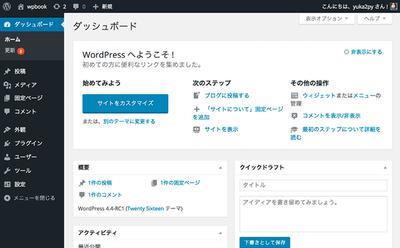 図1 WordPressの管理画面