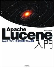 図1 『Apache Lucene入門』(絶版)