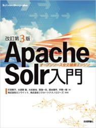 図4 『改訂第3版Apache Solr入門』Solr最新版対応および関連技術情報の刷新