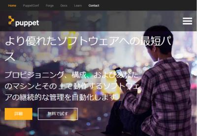 Puppet社のWebページ