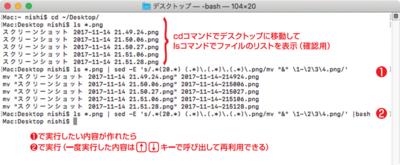 画面1 スクリーンショットのファイル名を「年-月-日-時分秒.png」に変更する
