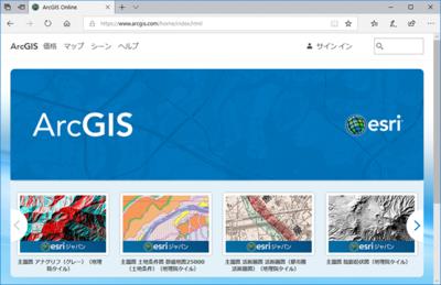 図1 ArcGIS Online