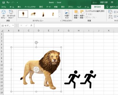 文書内にイラストアイコンや3Dモデルの挿入が可能