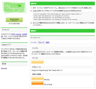 図1 待望のyuga.js公式配布サイト