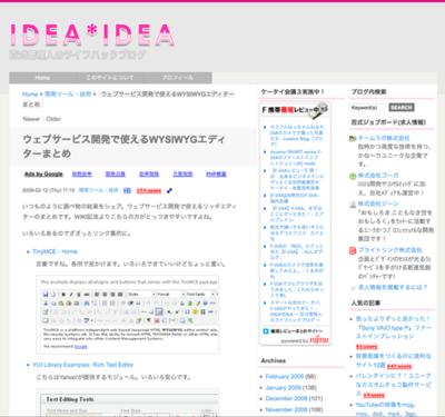 図3 WYSIWYGエディタのまとめ記事