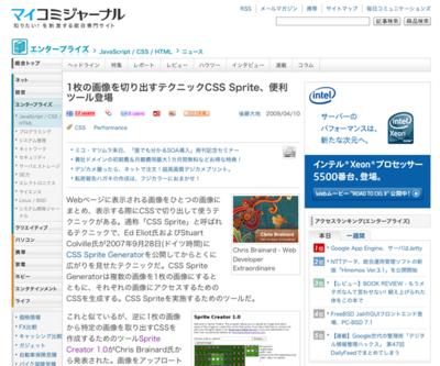 図2 CSSスプライトに関する関連記事もいろいろ紹介されています