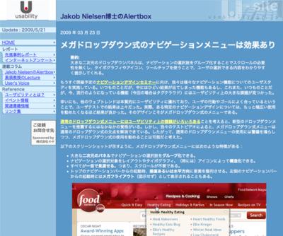 図3 Alertboxの公式翻訳版です