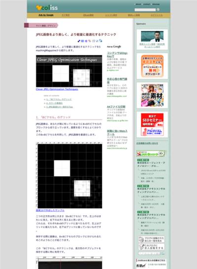 図4 JPEG最適化のテクニックを3つ紹介