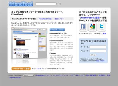 図6 友達とオンラインで簡単にコンテンツを共有できるサービスです