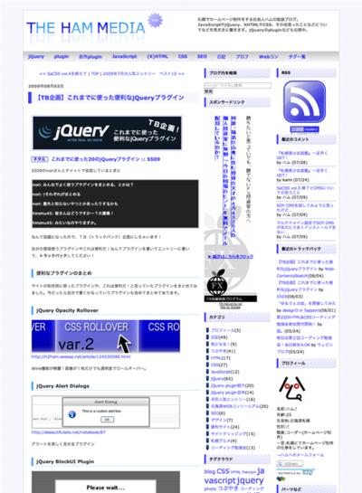 図2 便利なjQueryプラグインがまとめてあります