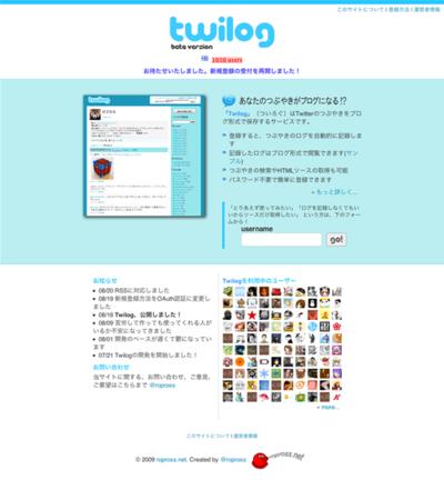 図5 Twitterのつぶやきをブログ形式で公開できるサービス「Twilog」