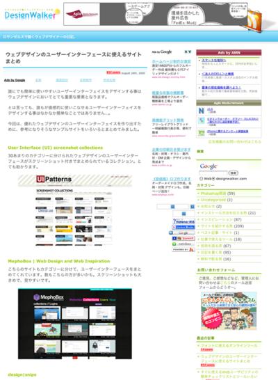 図1 ユーザーインターフェースを集めたサイト集