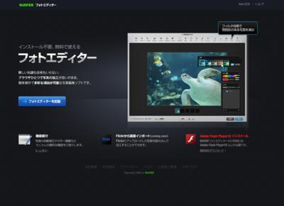 図6 Flashベースの画像編集サービス「NAVERフォトエディター」