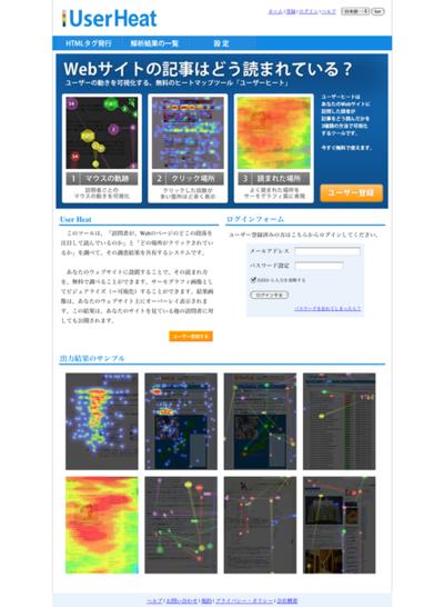 図6 無料ヒートマップツール「ユーザーヒート」
