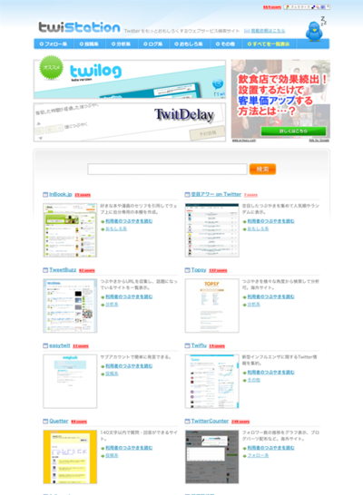 図6 Twitterをおもしろくするウェブサービス検索サイト