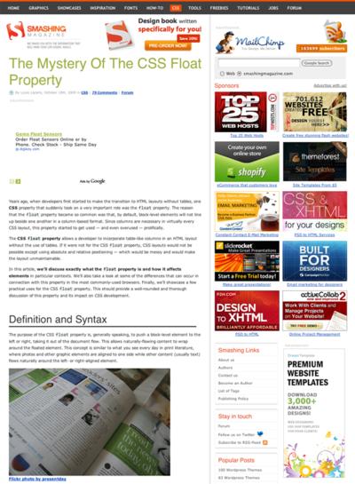 図1 CSSのfloatプロパティのまとめ記事