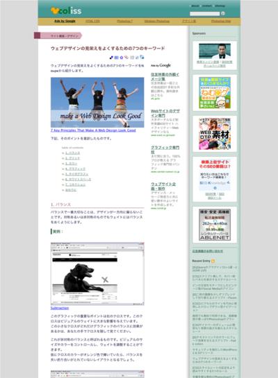 図2 Webデザインの見栄えをよくするためのレクチャー記事