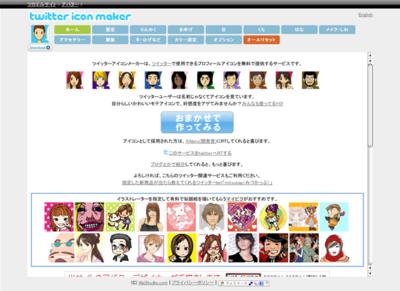図6 Twitterのユーザーアイコン向けの似顔絵ジェネレーター