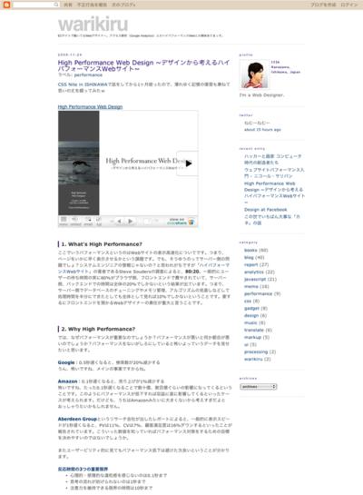 図2 ハイパフォーマンスのWebサイトを考える