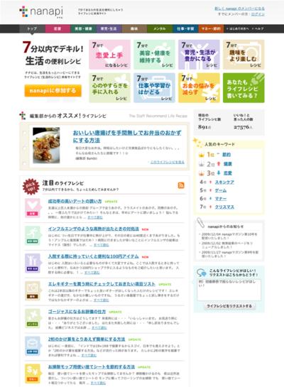 図6 ライフレシピ共有サイトnanapi(ナナピ)
