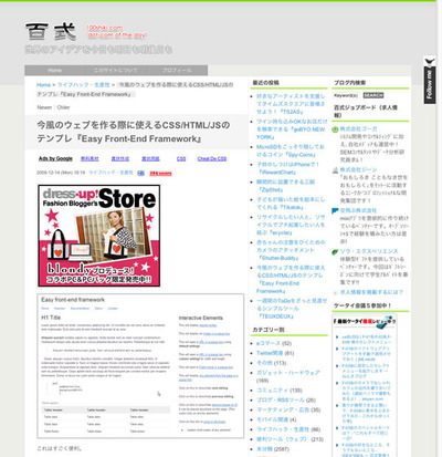 図5 イマ風Webページ用テンプレートの紹介記事