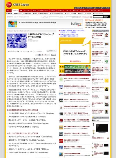 図6 2009年のフリーのWebサービスから10個を紹介