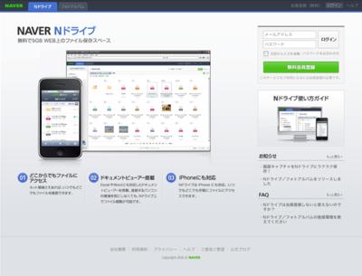 図6 無料オンラインストレージサービス「Nドライブ」