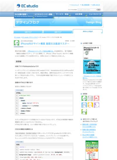 図5 iPhone向けサイト構築のためのレクチャー記事