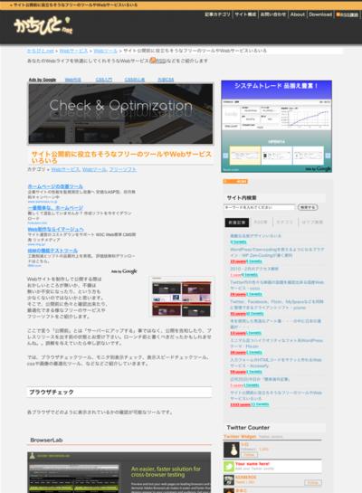 図4 サイトの最終チェックのためのツールやサービスいろいろ