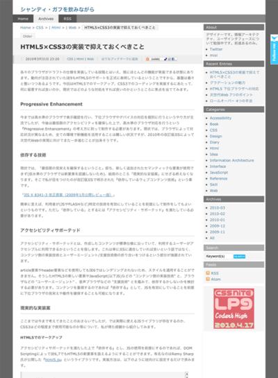 図2 HTML5とCSS3の実装についてのノウハウを紹介