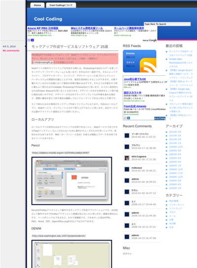 図3 モックアップ作成のためのサービスとソフトウェア