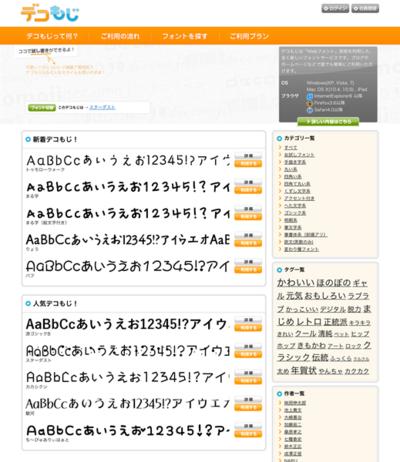 図6 国内初のウェブフォントサービス「デコもじ」