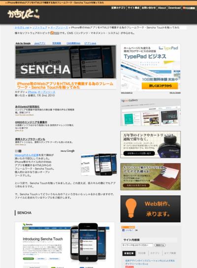 図5 モバイルアプリ用フレームワーク Sencha Touch