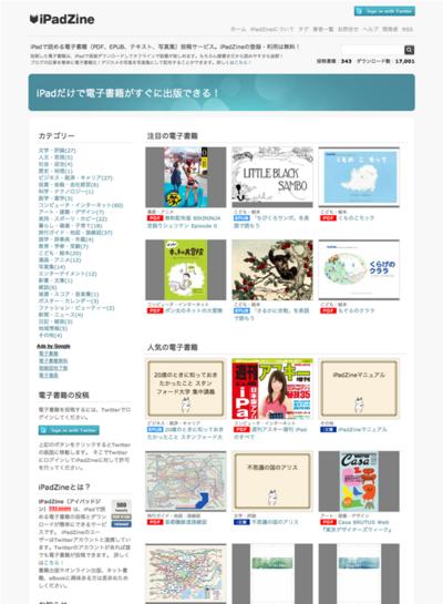 図6 iPad向け電子書籍の投稿&ダウンロードサービス iPadZine