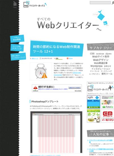 図1 時間の節約になるWeb制作関連ツール