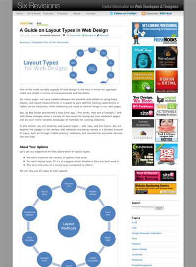 図2 Webデザインのレイアウト手法のガイド