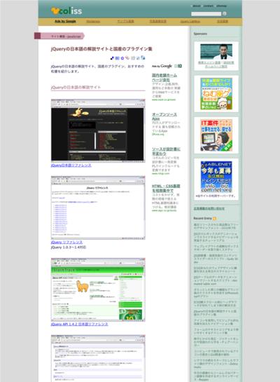 図4 日本発のjQueryに関する情報源の紹介