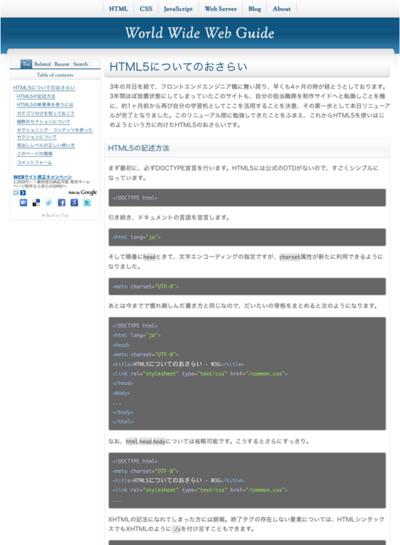 図2 HTML5についての解説記事
