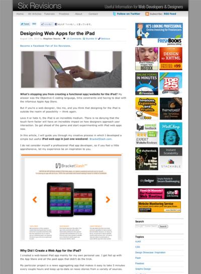 図1 iPad向けWebアプリの作り方