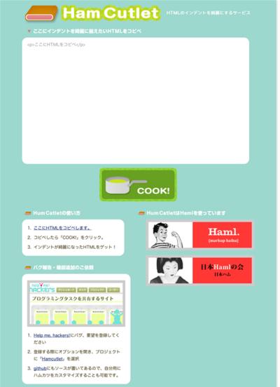 図6 HTMLのインデントを綺麗にするWebサービス