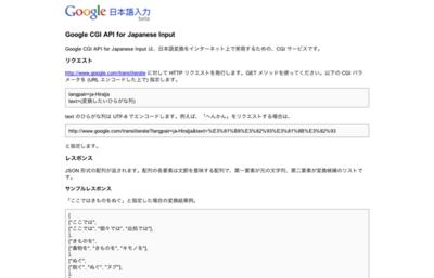 図6 Google日本語入力のAPIデベロッパーガイド