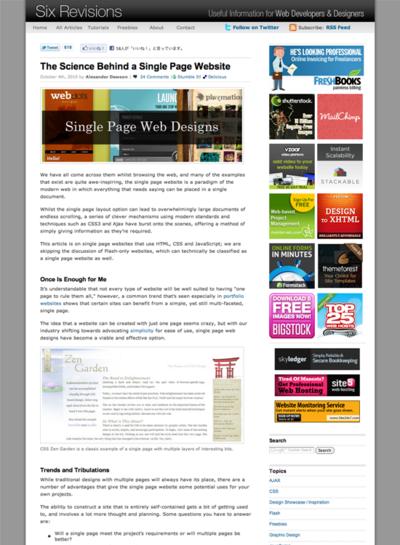 図3 1ページ完結型Webサイトのまとめ